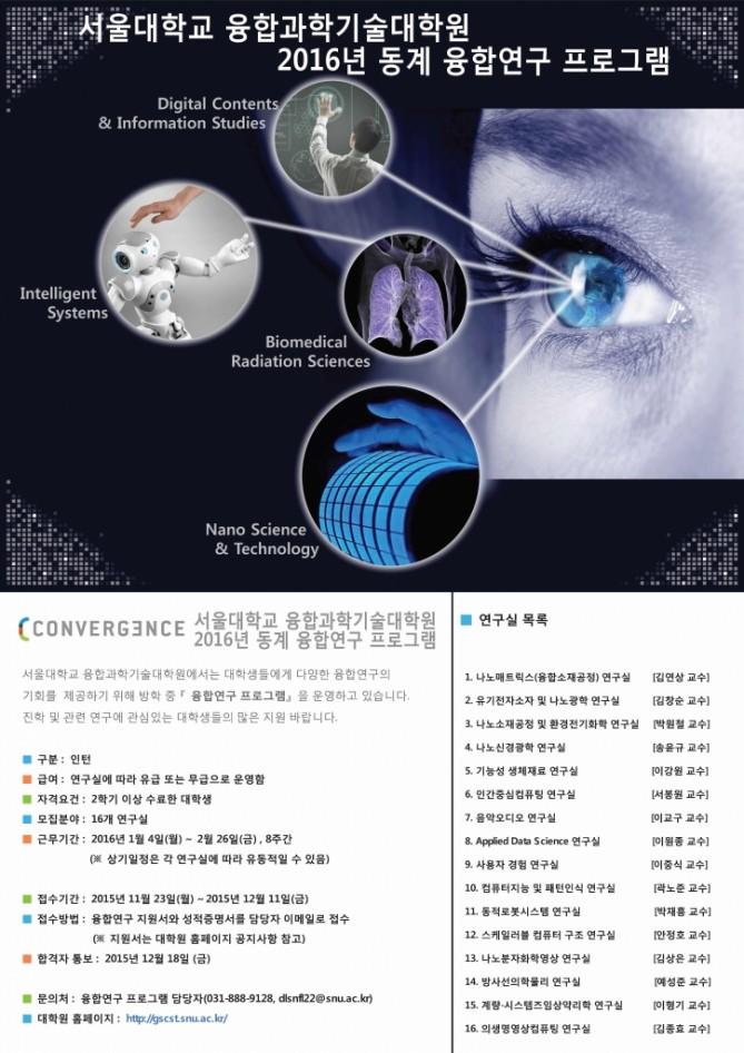 2016년 동계 융합연구프로그램_포스터_이미지파일