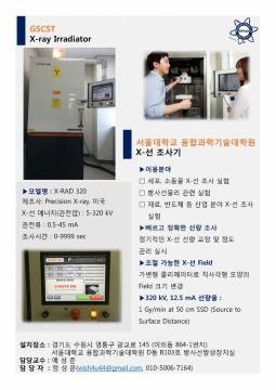 엑스선조사기_홍보전단_최종