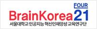서울대 인공지능혁신인재양성교육연구단