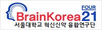 서울대 혁신신약 융합연구단